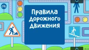 7 способов быстро и легко выучить ПДД (правила дорожного движения)