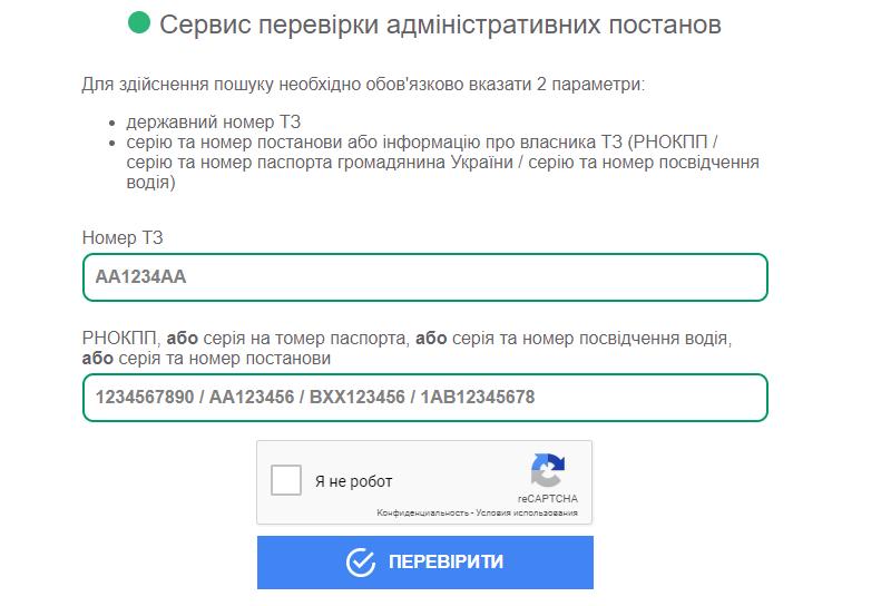 Проверка штрафов на сайте